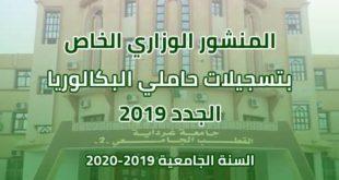 التسجيل الأولي و توجيه حاملي شهادة البكالوريا بعنوان السنة الجامعية 2020/2019